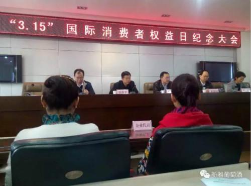"""3•15新雅酒业荣获自治区""""消费维权诚信单位"""""""