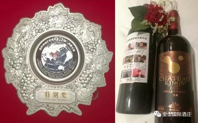 【葡粹动态】金士国际酒庄马瑟兰干红葡萄酒荣获金质大奖
