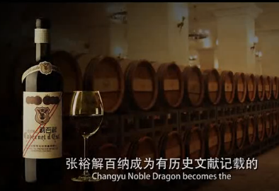 Video:First Bottle of Dry Red in China-Changyu Noble Dragon