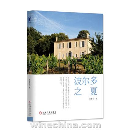 【夜思录】《波尔多之夏》 开辟葡萄酒文化新视野
