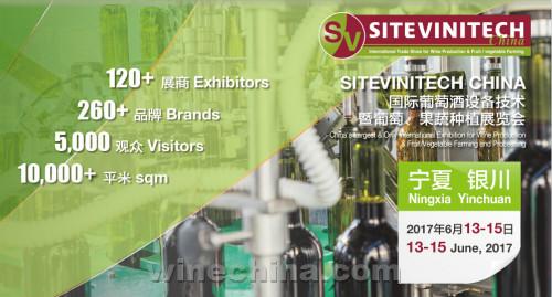SITEVINITECH CHINA 2017携手新老展商并肩 回归银川
