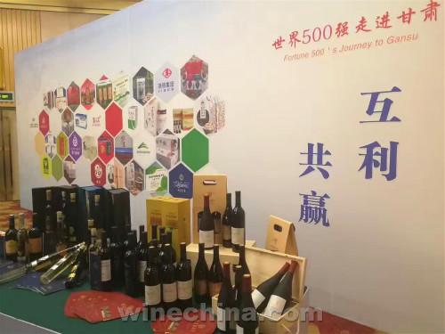 【葡粹动态】三十八度酒庄亮相世界500强走进甘肃(北京)对接交流会