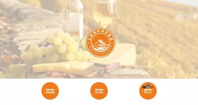 天津王朝国际酒业诚信联盟正式上线