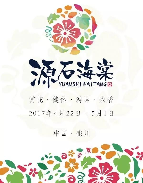 首届志辉源石海棠节即将拉开序幕