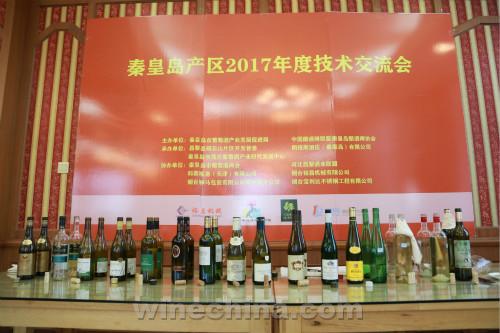 【UCWA】秦皇岛产区2017年度技术交流会圆满举办