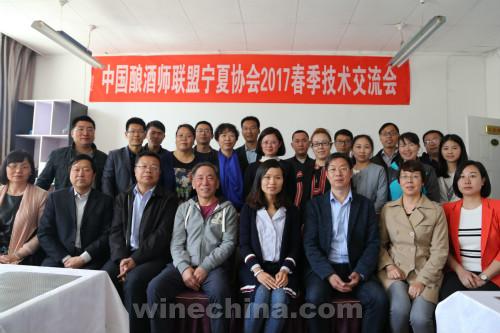 【UCWA宁夏】宁夏酿酒师协会举办2017春季技术交流会