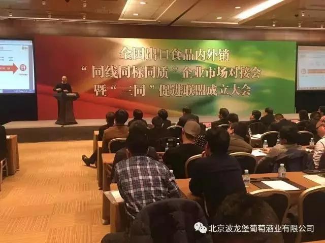 """波龙堡酒庄荣获""""三同""""促进联盟会员证书"""