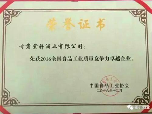 """紫轩酒业喜获 """"2016全国食品工业质量竞争力卓越企业""""称号!"""