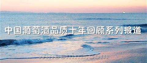 中葡网活动预告1705:十年回顾 平凡之路