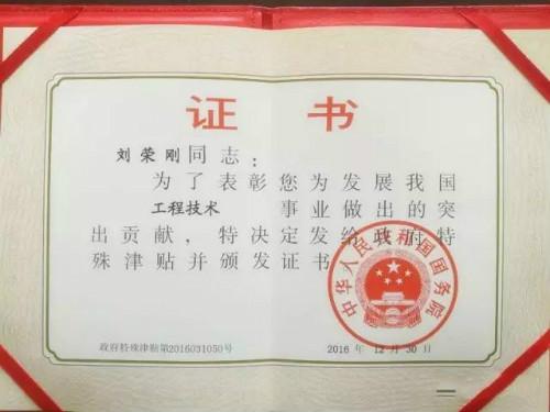 【葡粹动态】不忘初心——新雅酒业刘荣刚享受国务院政府特殊津贴