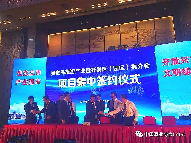 秦皇岛市与中国酒业协会签署战略合作协议