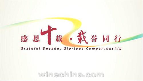 中国葡萄酒品质十年回顾表彰方案公布