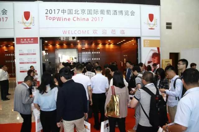 TopWine China 2017 在北京国家会议中心盛大开幕!