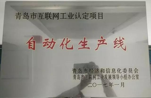 """华东荣获青岛市互联网工业三个五""""自动化生产线""""认定"""