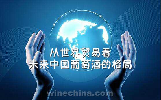 【卷首语】从世界贸易看未来中国葡萄酒的格局