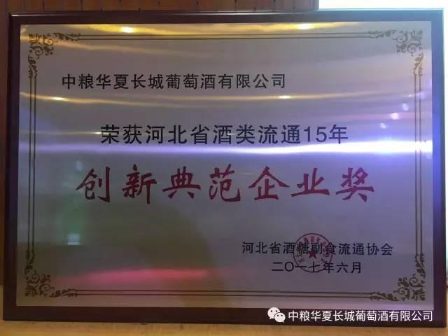 中粮华夏长城葡萄酒有限公司荣获河北省酒类流通15年创新典范企业奖