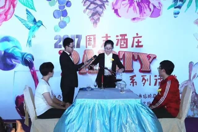 """蓬莱产区首届""""2017周末酒庄party系列葡萄酒文化专题活动"""" 成功启幕"""