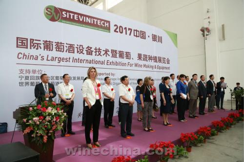 2017国际葡萄酒设备技术暨葡萄、果蔬种植展览会在银川开幕