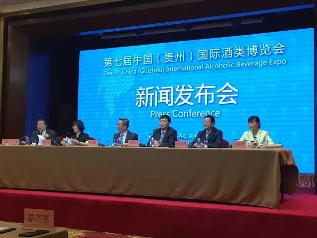 第七届中国(贵州)国际酒类博览会北京新闻发布会在京召开