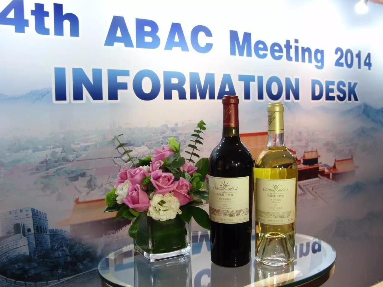 内外兼修,长城葡萄酒再登APEC盛会
