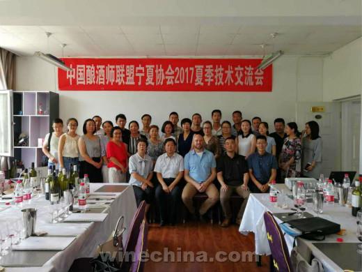 【UCWA宁夏】中国酿酒师联盟宁夏协会举行2017夏季技术交流会