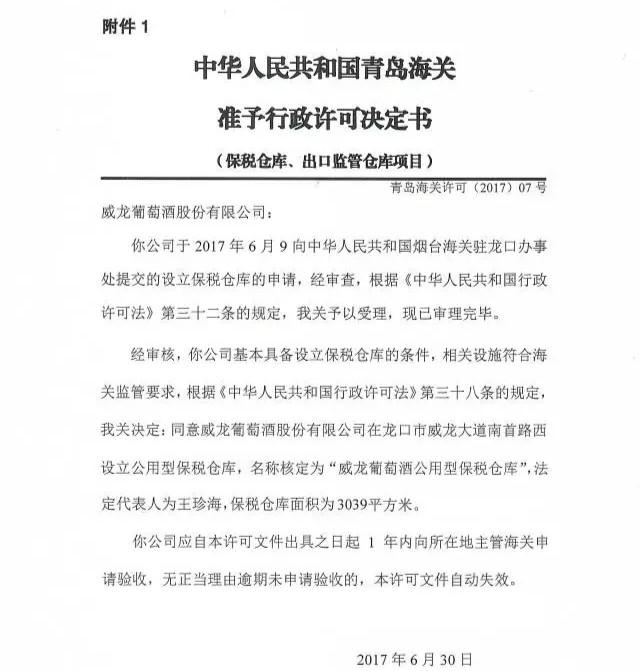 威龙获海关批建葡萄酒保税库,助力国际化征程