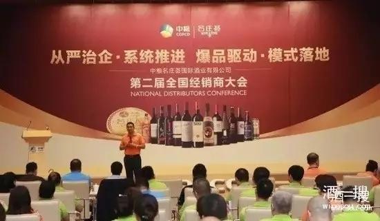中粮召开第二届全国经销商大会