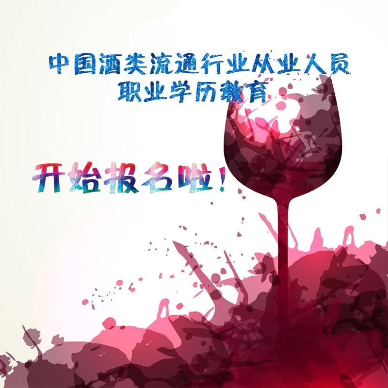 中国酒类流通行业首个大专学历班招生