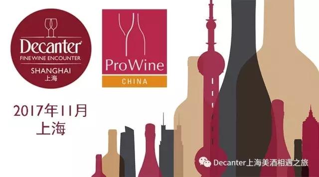 """11月""""上海美酒周"""",你准备好了吗?"""