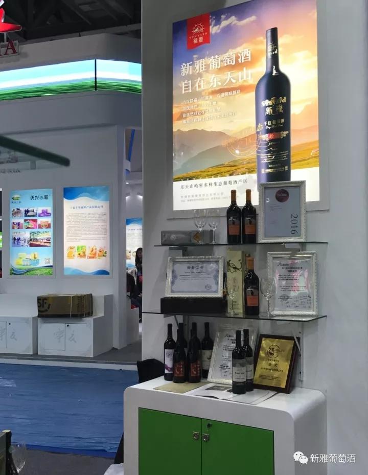 新雅葡萄酒亮相第十四届中博会