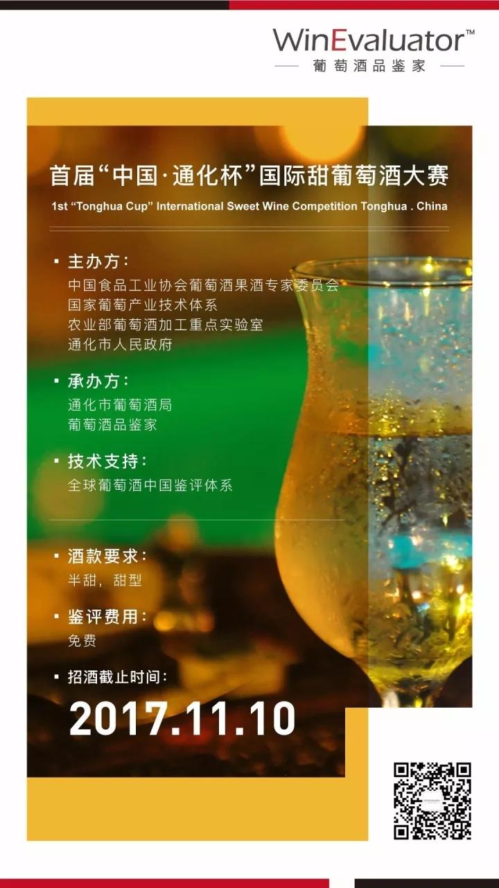 """首届""""中国•通化杯""""国际甜葡萄酒大赛招募"""