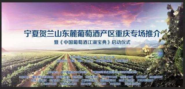 贺兰山东麓产区重庆专场推介会暨《中国葡萄酒江湖宝典》启动仪式即将开始