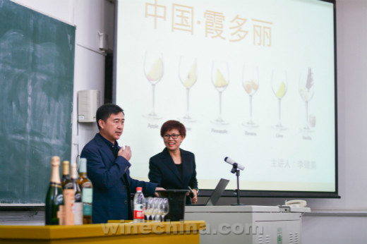 李德美教授农大开讲《中国的霞多丽》
