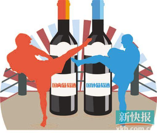 """国产葡萄酒""""正面迎战""""进口对手"""