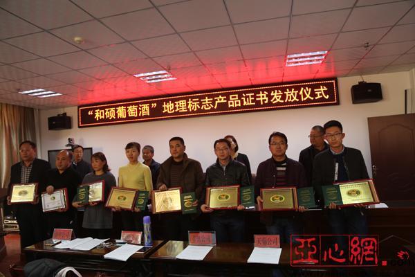 """8家葡萄酒企业获""""和硕葡萄酒""""国家地理标志保护产品专用标志"""