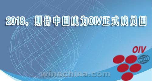 【卷首语】2018,期待中国成为OIV正式成员国
