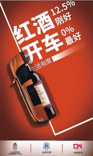 云南省葡萄酒与烈酒流通行业协会成立
