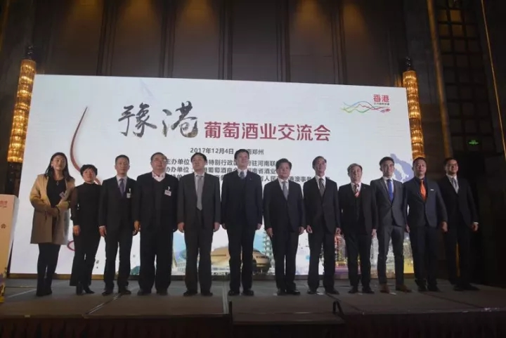 民权九鼎总经理朱和平作为河南葡萄酒业代表应邀出席《豫港葡萄酒交流会》