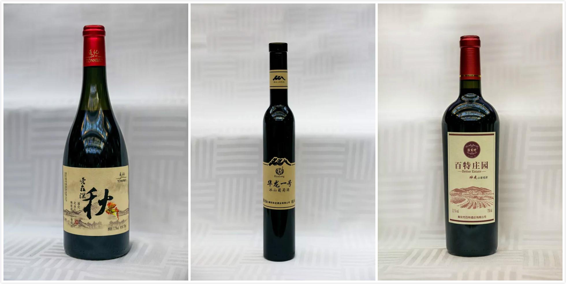 """首届""""中国•通化杯""""世界甜葡萄酒大赛成绩出炉!通化产区获得1金1银3铜!"""