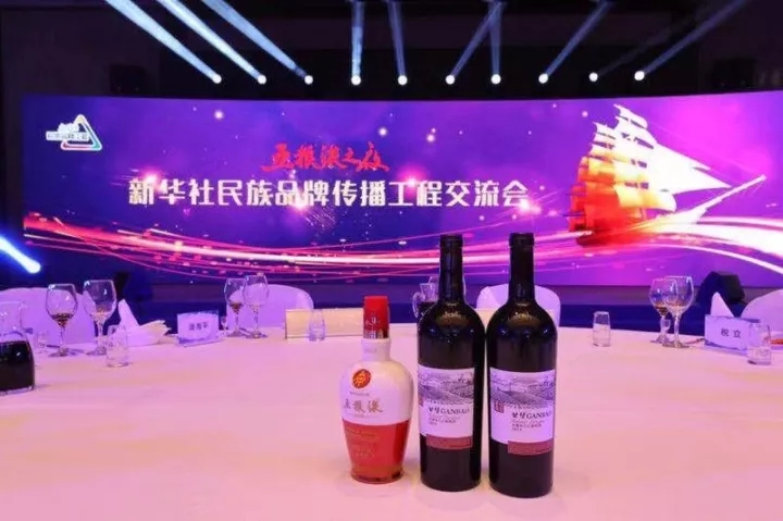 中国企业家博鳌论坛唯一葡萄酒合作品牌来自宁夏!
