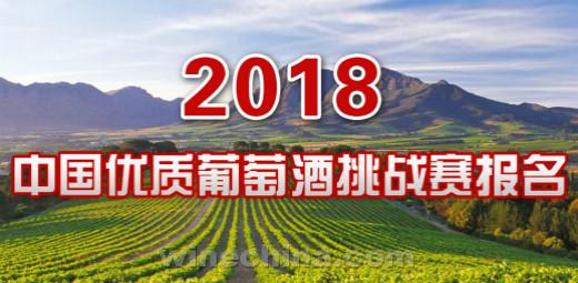 新时代 新征程!2018中国优质葡萄酒挑战赛报名开启