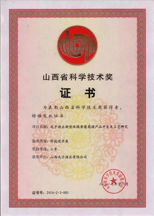 戎子酒庄研究成果获2016年度山西省科学技术进步奖