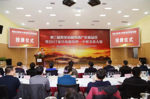 秦皇岛葡萄与葡萄酒庄旅游联盟正式成立