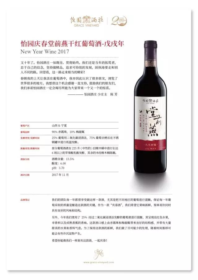 """怡园酒庄2017年庆春酒发布,取名""""堂前燕"""""""