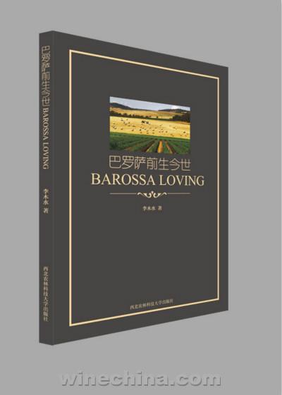 【图书荐读】《巴罗萨前生今世Barossa Loving》