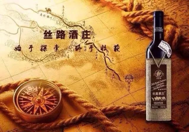 【视频】新疆丝路酒庄宣传片――探索