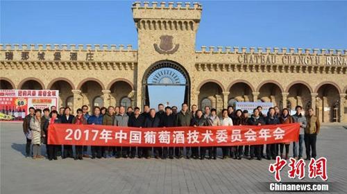 中国葡萄酒技术委员会年会在陕西张裕酒庄召开