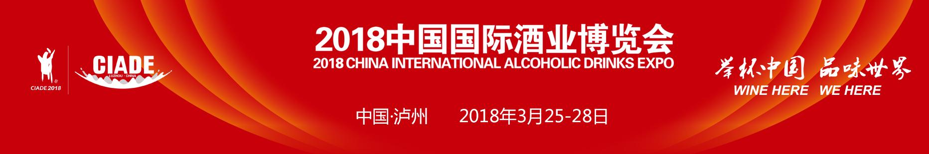 """关于举办""""2018中国酒类产品包装设计创意大赛暨最美酒瓶设计大赛""""的通知"""