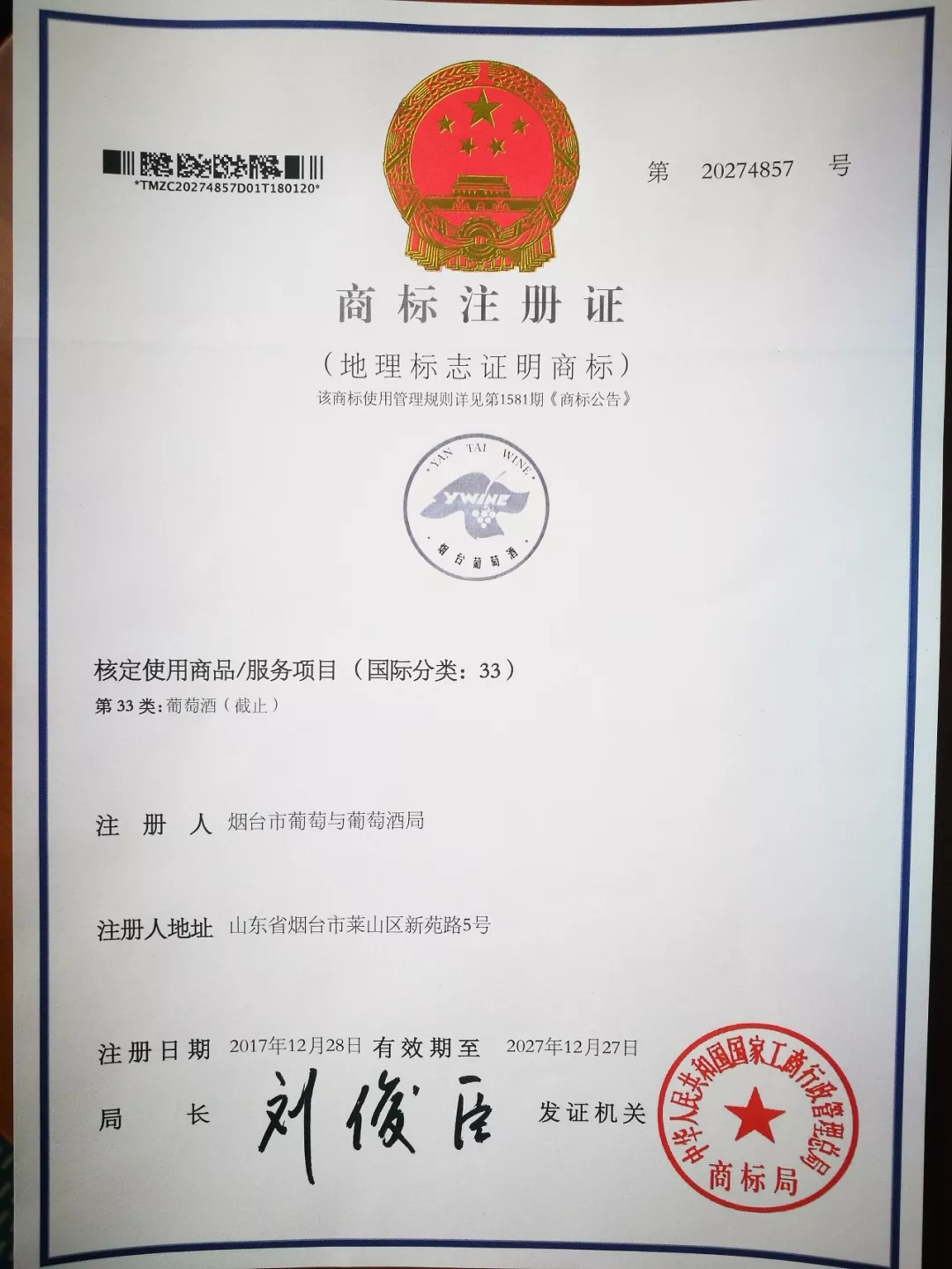 Yantai-produced wine gets trademark recognition