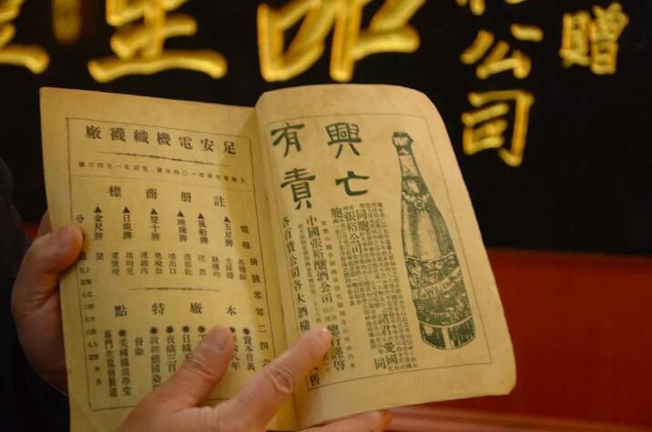 1918年《小说月报》张裕彩色广告
